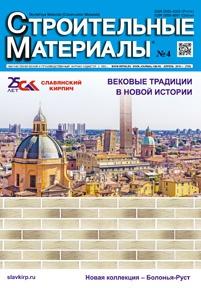Строительные материалы №4-2019