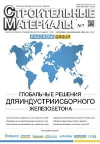 Строительные материалы №7-2019