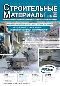 Строительные материалы №8-2018