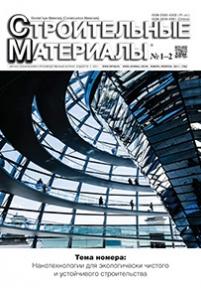Stroitel'nye Materialy №1-2-2021