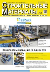Строительные материалы №3-2020