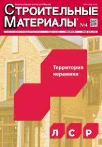Строительные материалы №4-2016