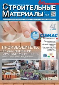 Stroitel'nye Materialy №2-2015