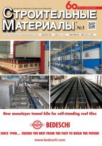 Stroitel'nye Materialy №3-2015