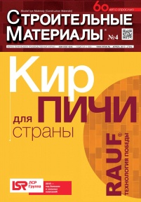 Stroitel'nye Materialy №4-2015