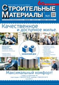 Stroitel'nye Materialy №5-2015