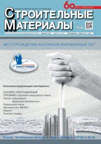 Строительные материалы №6-2015
