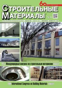 Строительные материалы №9-2015