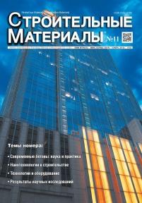 Строительные материалы №11-2018