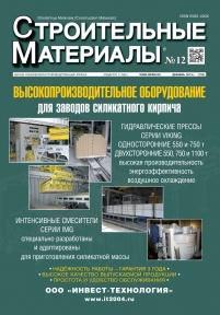 Строительные материалы №12-2015