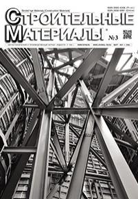 Stroitel'nye Materialy №3-2021