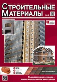 Stroitel'nye Materialy №4-2021
