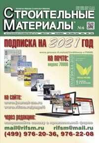 Строительные материалы №6-2020