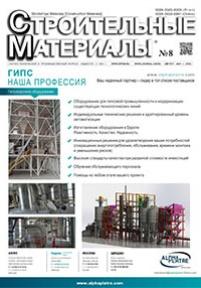 Stroitel'nye Materialy №8-2021