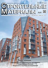Строительные материалы №9-2021