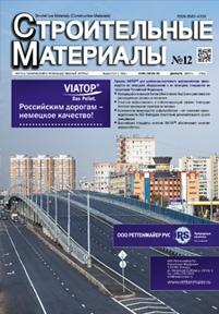 Строительные материалы №12-2017