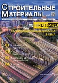 Строительные материалы №5-2016
