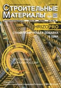 Строительные материалы №6-2016